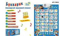 Интерактивный плакат Щенячий патруль (укр.язык), говорящая азбука (буквы, цифры, цвета, скороговорки, песня)