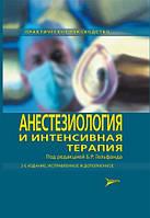 Гельфанд Б.Р. Анестезиология и интенсивная терапия. 3-е изд., испр. и доп.