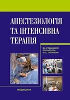 Глумчер Ф.С. Анестезіологія та інтенсивна терапія