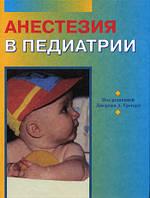 Под редакцией Джорджа А. Грегори Анестезия в педиатрии