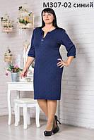 Женское платье №_М307 больших размеров на осень, весну   52, 54,  56, 58 разных цветов