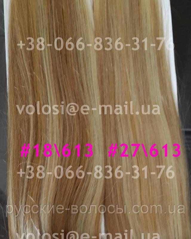 Волосы на заколках натуральные мелированные.