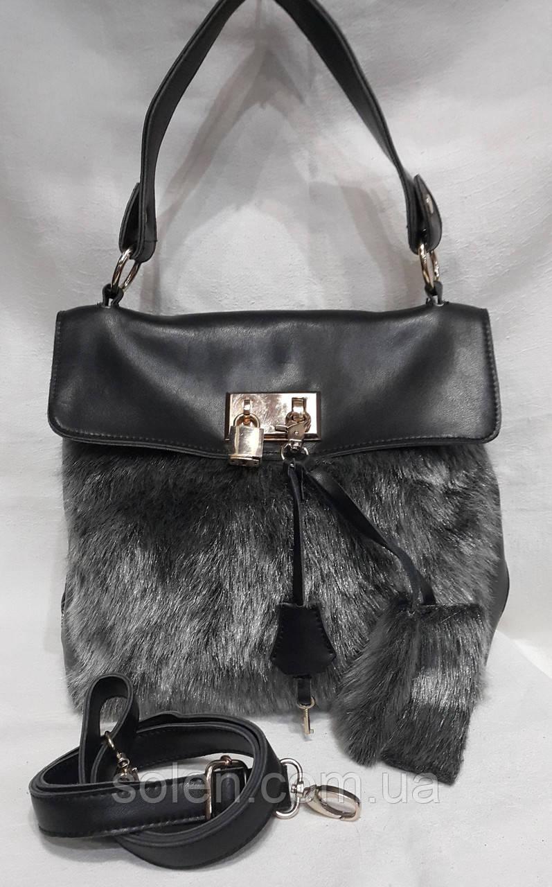 Стильная женская сумка из натуральной кожи и меха. Сумка из Искусственного Меха.