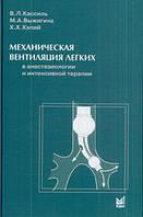 Кассиль В.Л., Выжигина М.А., Хапий Х.Х. Механическая вентиляция легких в анестезиологии и интенсивной терапии