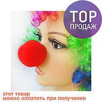 Носик Клоуна накладной / тематические вечеринки