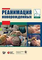 Дж. Каттвинкель Реанимация новорожденных