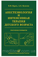 Курек Ст. Ст., Кулагін А. Е. Анестезіологія та інтенсивна терапія дитячого віку: Практичне керівництво