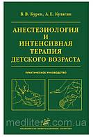 Курек В.В., Кулагин А.Е. Анестезиология и интенсивная терапия детского возраста: Практическое руководство