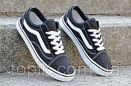 Кроссовки, кеды подростковые популярные в стиле Vans черные обувной джинс
