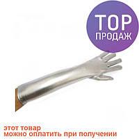 Перчатки атласные длинные (серебро) / тематические вечеринки
