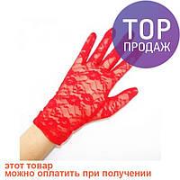 Перчатки гипюровые короткие (красные) / тематические вечеринки