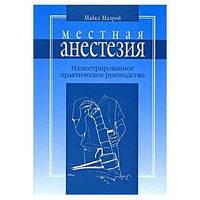 Малрой М. Местная анестезия : иллюстрированное практическое руководство (пер. с англ). — 3-е изд.