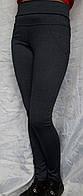 Брюки лосины трикотажные под джинс