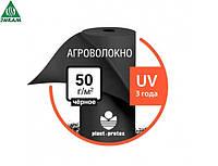 Агроволокно черное Plant-Protex плотность 50г/м2