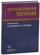 Малышев В.Д., Свиридов С.В. Интенсивная терапия: Руководство для врачей. 2-е издание