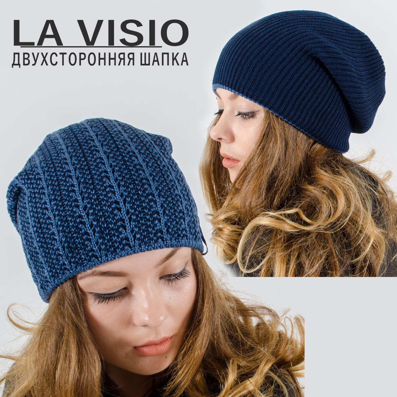 Шапка двухсторонняя, Ла Визио (джинс-синий)