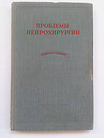 Проблемы нейрохирургии. Внутричерепная гипертензия. 2-й том. Сборник трудов. 1955 год
