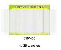 Настенная перекидная система на 25 файла А-4