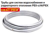 Труба для систем отопления и водоснабжения Heat-PEX РЕ-Хc/Al/PEX универсальная Украина