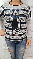 Женский свитер в полоску с шикарным котом