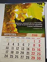 """Календар 2018 (пейзаж) """"І сказав Господь..."""""""