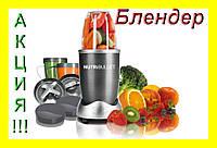 Кухонный комбайн пищевой экстрактор NutriBullet (Блендер)