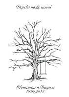 Свадебное дерево пожеланий DP2