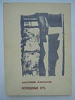 Мартынов А. Исповедимый путь (б/у)., фото 1
