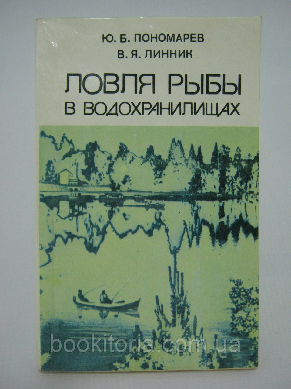 Пономарев Ю.Б., Линник В.Я. Ловля рыбы в водохранилищах (б/у).