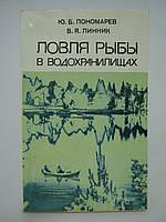 Пономарев Ю.Б., Линник В.Я. Ловля рыбы в водохранилищах (б/у)., фото 1