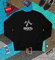 Свитшот Юность Крайм Тайм, черный с белым логотипом, унисекс (мужской, женский, детский)