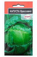 Семена Капусты, Ярославна, 1 г