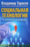 Социальная технология в вопросах и ответах Владимир Тарасов