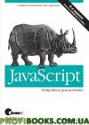 JavaScript. Подробное руководство 6-е издание