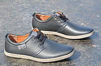 Туфли мокасины на шнурках мужские, молодежные искусственная кожа черные легкие. Со скидкой