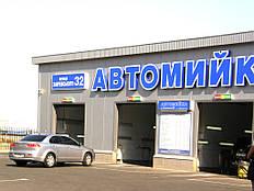 Автомойка г. Киев 1