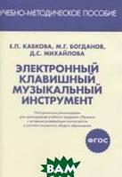Кабкова Е.П. Электронный клавишный музыкальный инструмент. Методические рекомендации (+ CD-ROM)