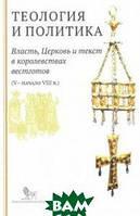 Ауров О.В. Теология и политика. Власть, Церковь и текст в королевствах вестготов (V - начало VIII в.)