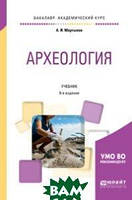 Мартынов А.И. Археология. Учебник для академического бакалавриата