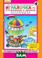 Петерсон Л.Г. Игралочка. Математика для детей 5-6 лет. Раздаточный материал. ФГОС