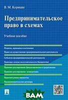 Корякин В.М. Предпринимательское право в схемах. Учебное пособие