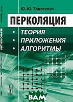 Тарасевич Ю.Ю. Перколяция. Теория, приложения, алгоритмы. Учебное пособие