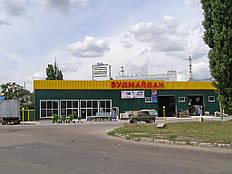 Міськпобутсервис, г. Кировоград 9