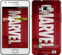 "Чехол на Samsung Galaxy S2 Plus i9105 Marvel ""2752c-71-532"""