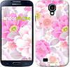 "Чехол на Samsung Galaxy S4 i9500 Цвет яблони ""2225c-13-532"""