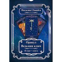 Карты Оракул Ведьмин Ключ (46 карт + книга)