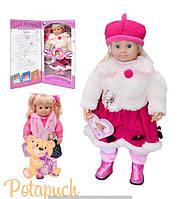 Детская интерактивная кукла Настенька +Поворот головы+движение губами