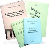 Виготовлення книжок (брошур) на скобах у м'якій обкладинці