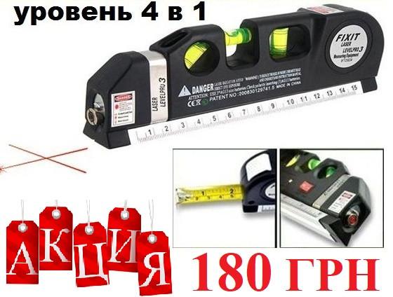 Рулетка с уровнем и лазерным указателем слот автоматы онлайн бесплатно гаминатор