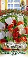 Фасоль красная (Тур. бобы) Герцогиня 10 г серия Чудесный балкон